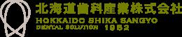 北海道歯科産業株式会社